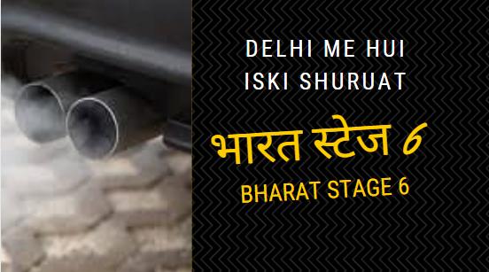 bharat_stage_6