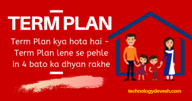 Term Plan kya hota hai- Term Plan lene se pehle in 4 bato ka dhyan rakhe