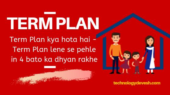 Term Plan kya hota hai- Term Plan lene se pehle in 4 bato ka dhyan rakhe