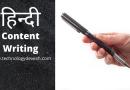 हिन्दी_content_writing