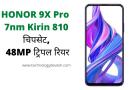 HONOR 9X Pro 7nm Kirin 810 चिपसेट, 48MP ट्रिपल रियर