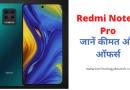 Redmi Note 9 Pro जानें कीमत और ऑफर्स