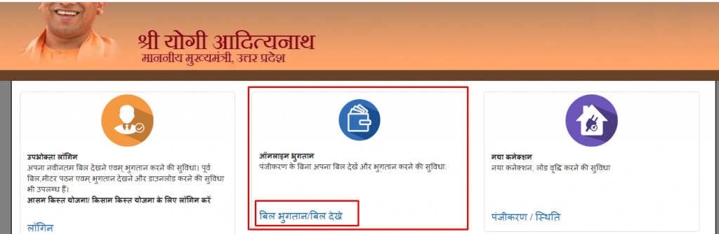 How To Check Electricity Bill Online In UP_2